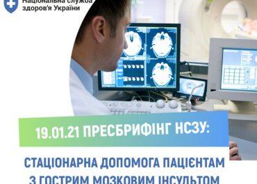Допомога пацієнтам з гострим мозковим інсультом – пріоритетний напрямок роботи Національної служби здоров'я України