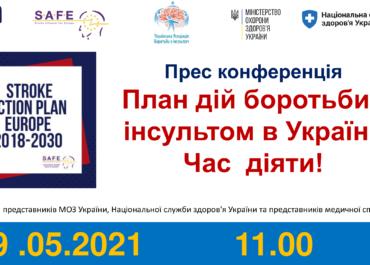 План дій боротьби з інсультом в Україні: Час діяти!